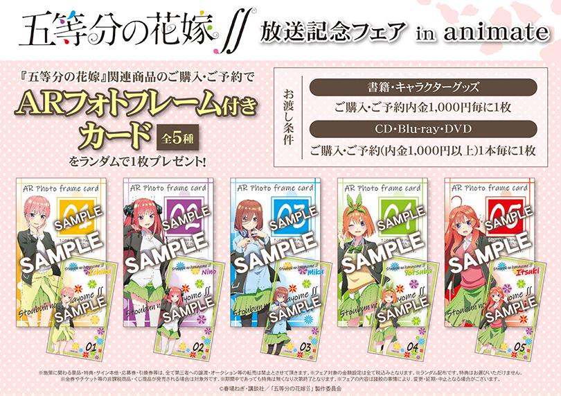 ARで「五等分の花嫁∬」キャラクターと撮影ができるフォトフレーム登場!人気アニメ第2期放送記念キャンペーンがアニメイトで開催