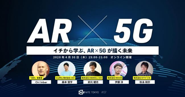 AR×5Gがもたらす未来とは?2020年4月30日(木)に「イチから学ぶ、AR×5Gが描く未来」オンライントークイベントが開催