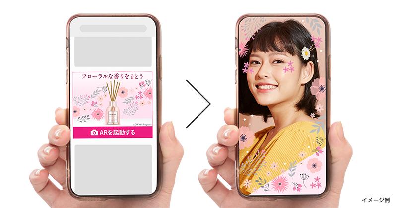 AR活用でブランド体験をサポート!アドウェイズより「ARカメラフィルター広告」がリリース
