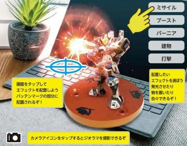 ARエフェクトでプラモデル・フィギュアが楽しめる!「ポケット ジオラマ」が発売
