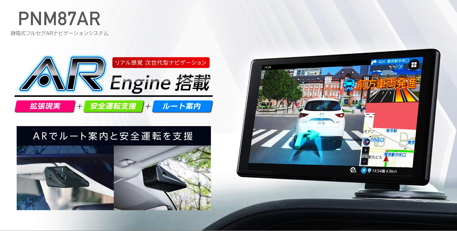 ARカメラを搭載した次世代カーナビが登場!ARでルート案内と安全運転をサポート