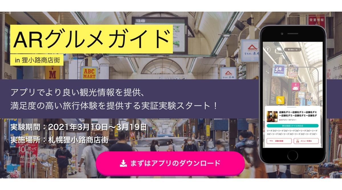 ARで安心安全な飲食店さがしができる!札幌・狸小路商店街でAR実験プロジェクトを実施