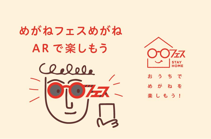 自宅で「ARめがね」が体験できる!「めがねフェス」のロゴを使ったSNSのARフィルタ施策