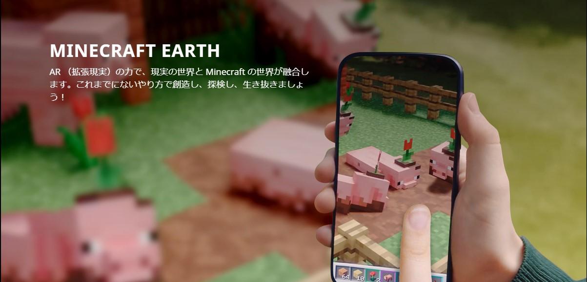 ARゲーム「Minecraft Earth(マインクラフト アース)」に新シーズンが開幕!