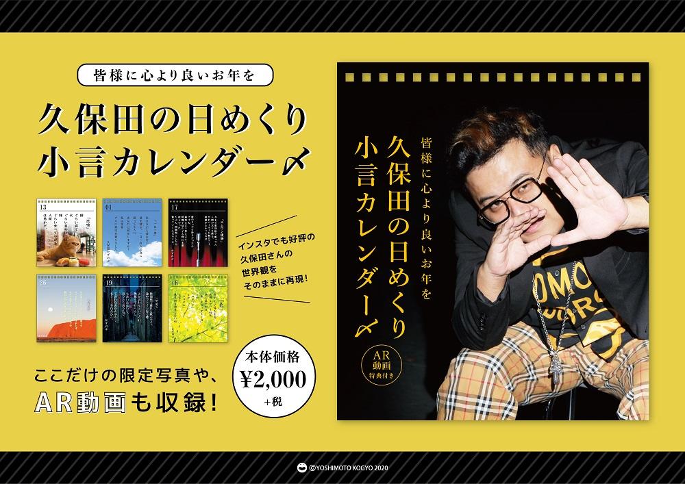 AR動画付き!とろサーモン・久保田の「久保田の日めくり小言カレンダー〆」が発売