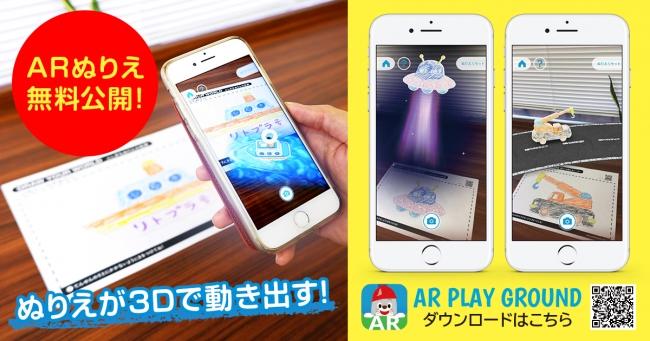 リトルプラネットの「ARぬりえ」が無料開放!自宅での子どもたちのデジタル遊びを支援