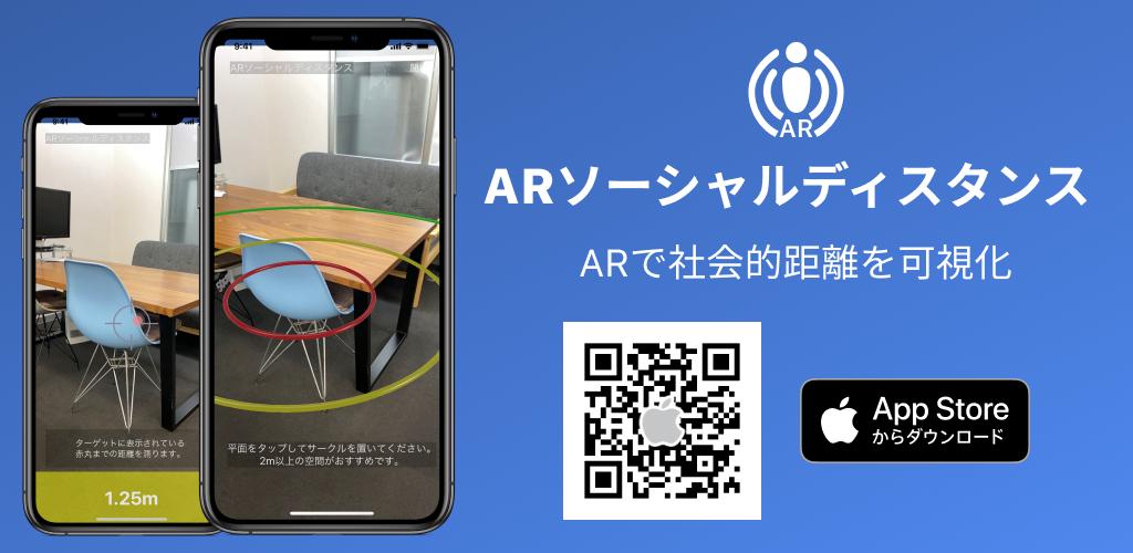 空間認識ARで距離を計測できるARアプリ「ARソーシャルディスタンス」がリリース