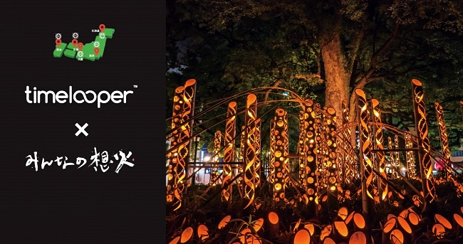 全国の竹あかりをAR動画で閲覧できる!2020年7月23日(木)にAR×竹あかりのコラボ企画が開催