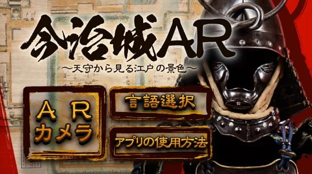 ARカメラを風景にかざして江戸時代の今治城を再現!「今治城AR」がリリース