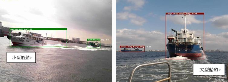 船舶監視システムにARとAIを活用導入、実証実験を開始