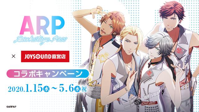 ARでキャラクターが飛び出すポストカードがもらえる、TVアニメ「ARP Backstage Pass」とJOYSOUNDのコラボ!!