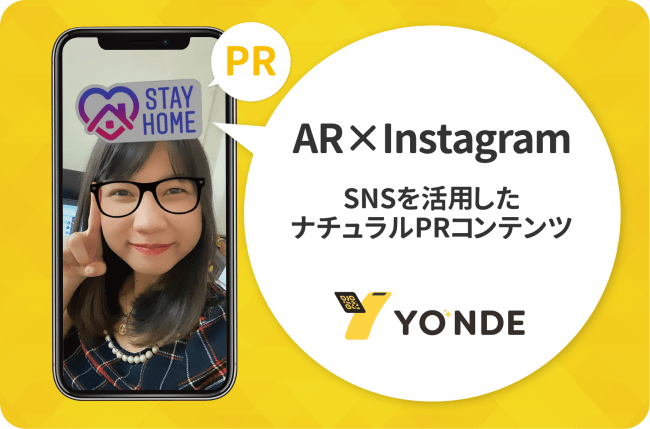 Instagramで配信可能な「STAY HOME ARフィルター」をYONDEが無償提供