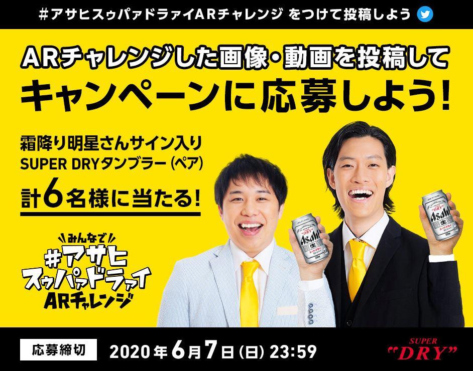 非接触ARマーケット「ARaddin™️」のアンバサダーにラグビー選手・五郎丸氏が就任!「五郎丸キック」で日本全国の農家を応援