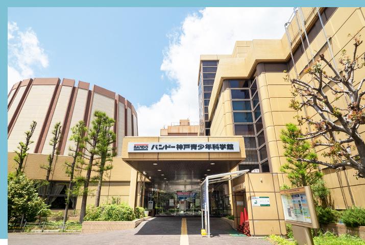ARで科学館を楽しめる!バンドー神戸青少年科学館のAR活用事例