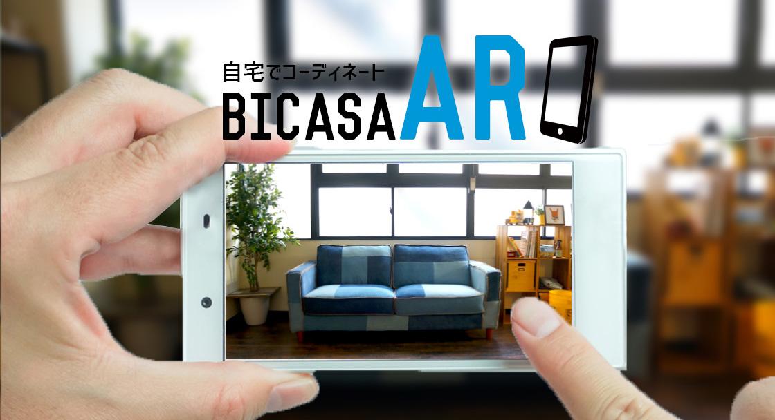 ARでインテリアを試し置き!アプリレスで家具を試せる「BICASA AR」