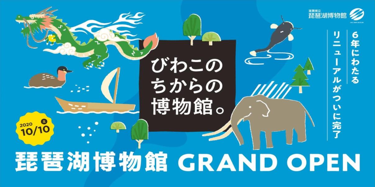 ARで当時の丸子船を体験できる!琵琶湖博物館が10月10日にリニューアルオープン