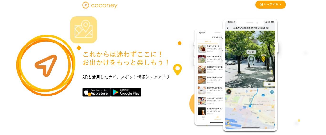 ARで目的地までナビ! 道案内×スポットシェアアプリ「coconey」がリリース