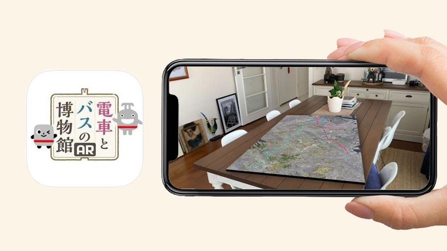 ARで電車の運転台を自宅にいながら体感できる!アプリ「電車とバスのAR博物館」