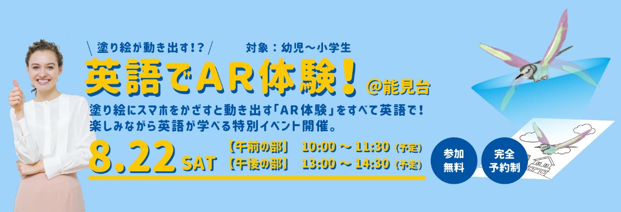 ARぬりえを体験しながら英語を学べるイベント!「英語でAR体験!@能見台」が8月22日に開催