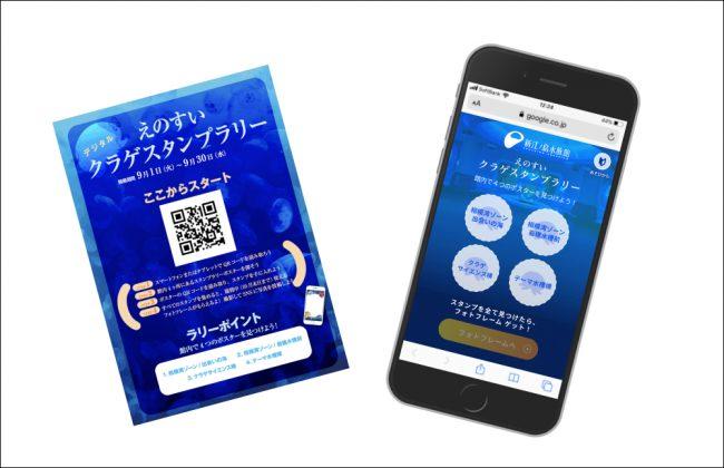 新江ノ島水族館、ウェブARを活用した『えのすい デジタル クラゲスタンプラリー』を開催中。3密を回避しながらイベントを楽しめる