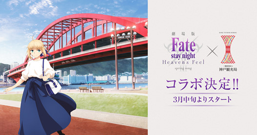 AR技術活用による写真撮影やスタンプラリー施策で実施劇場版「『Fate/stay night [Heaven's Feel]』III.spring song」と神戸観光局がコラボ