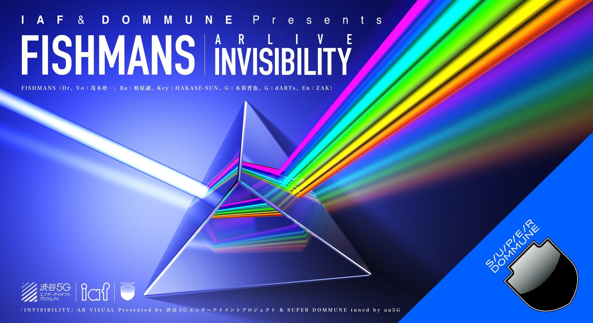 「FISHMANS(フィッシュマンズ) 」の無観客ARライブ「INVISIBILITY(インビジビリティ)」開催。