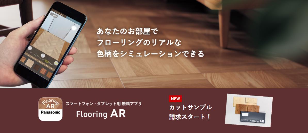 ARで様々なフローリングをバーチャルコーディネート!「Flooring AR」がサービスとともにアップデート!