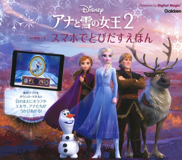 『アナと雪の女王2 AR機能つき スマホでとびだすえほん』雪の魔法を操ってエルサ気分に!