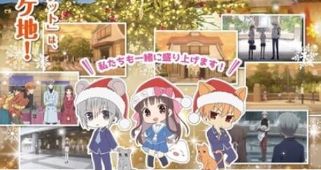 クリスマスARで一緒に記念撮影!TVアニメ「フルーツバスケット」と田園調布のコラボ企画