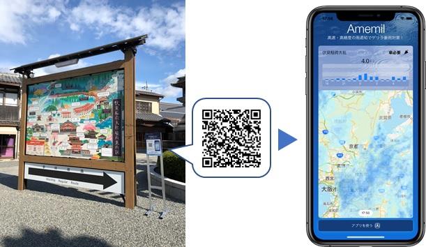 ARで伏見稲荷大社の天気をチェック! QRコードからリアルタイム天気予報が見れる