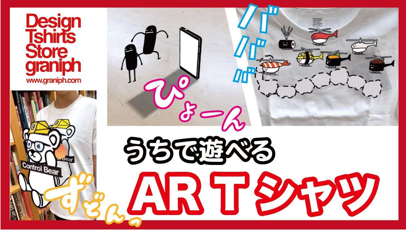 【グラニフ×AR三兄弟】クマや寿司が飛び出す!自宅で遊べるコラボTシャツ