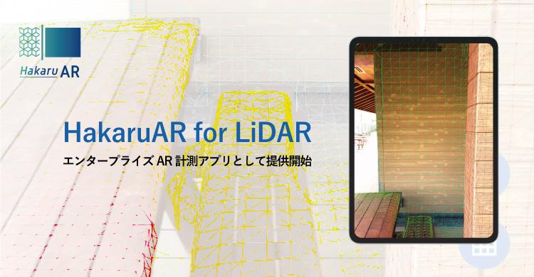 LiDARスキャナ機能を活用したAR計測アプリ「HakaruAR for LiDAR」がリリース