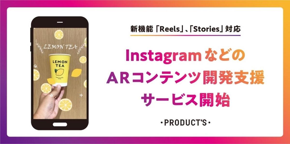 「ARコンテンツ開発支援サービス」を博報堂プロダクツがスタート!効果的なプロモーションを提供