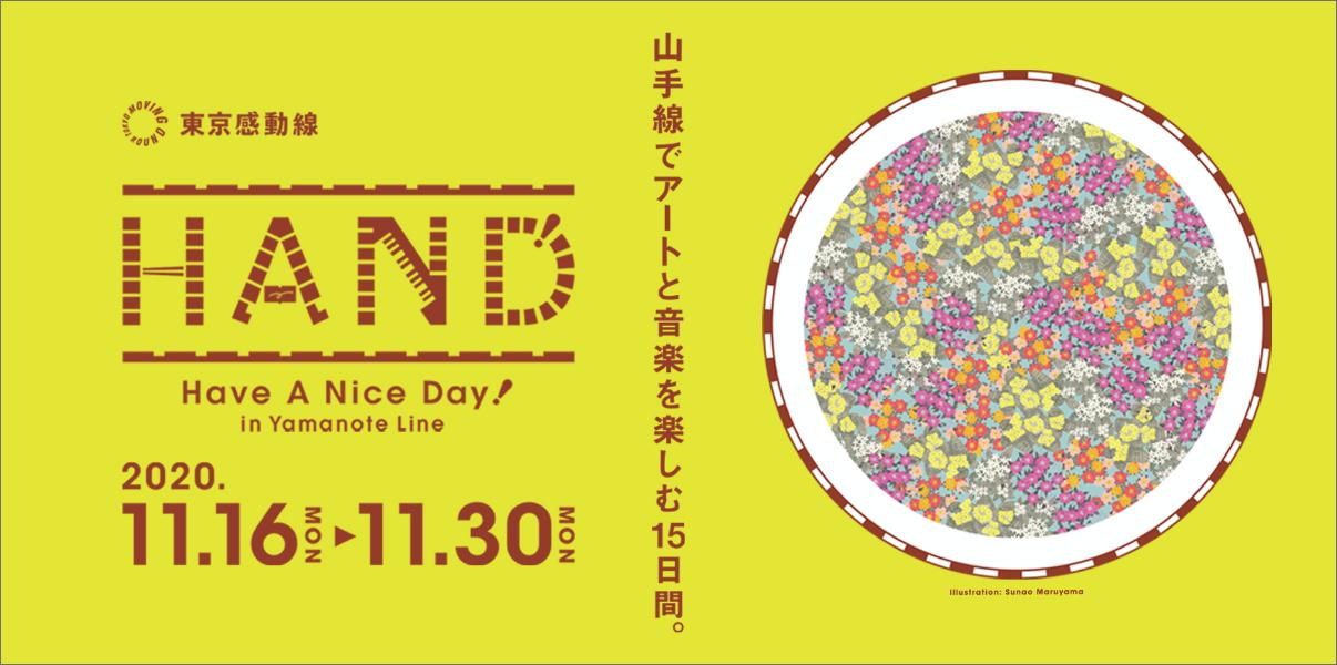 ARアートを体験! 「HAND!in Yamanote Line‐山手線でアートと音楽を楽しむ15日間‐」が開催