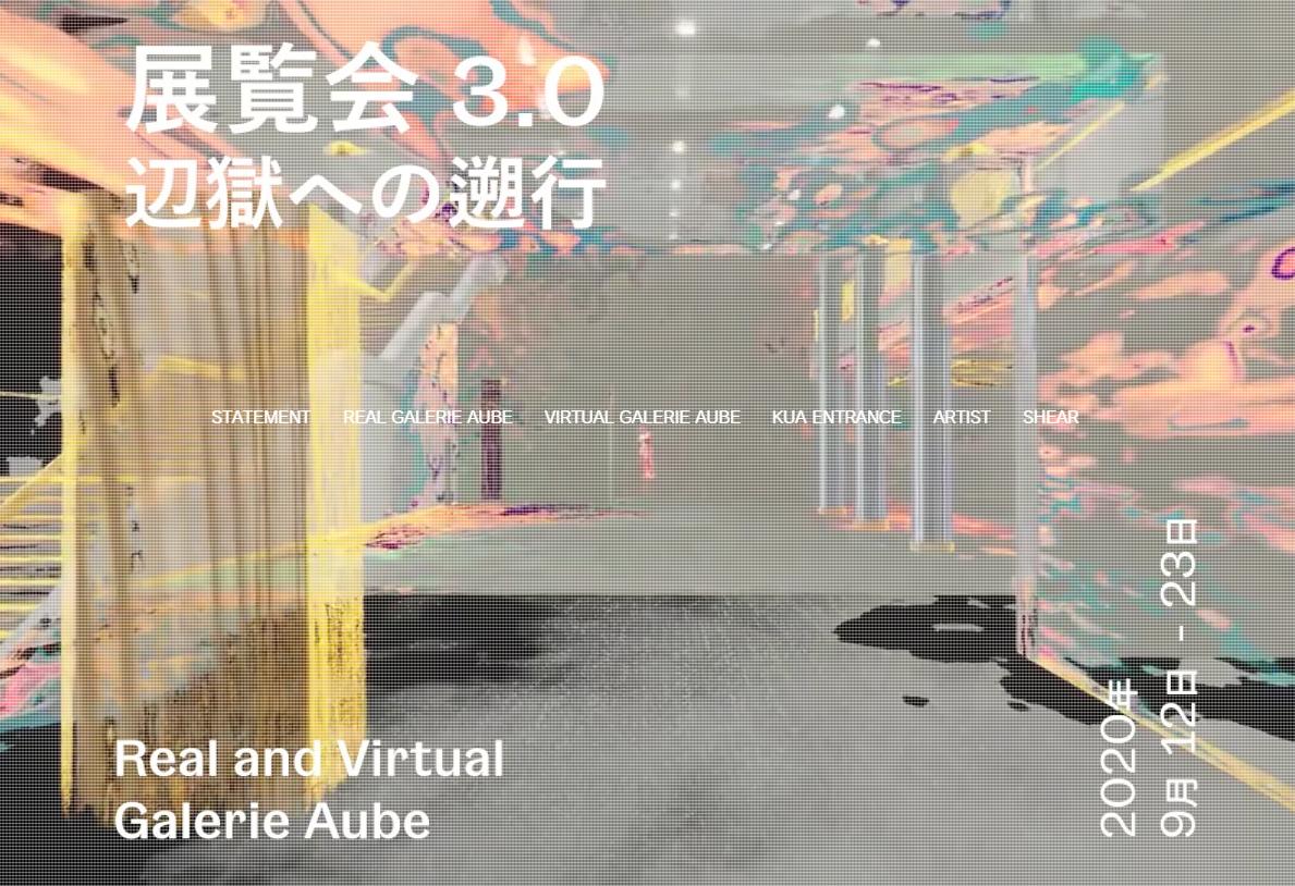 AR・VR・ウェブ・リアルで錯綜させる新しい展覧会「辺獄への遡行」開催
