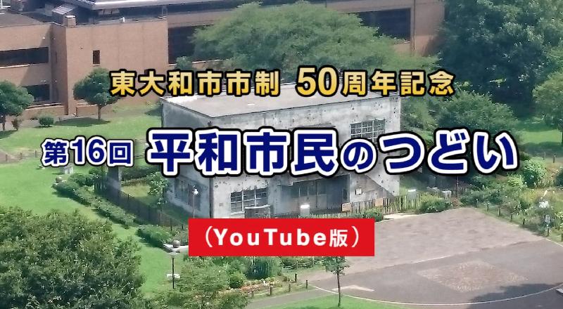 東大和市、ARで戦災建造物を視察できるコンテンツを公開 コロナ禍の平和発信