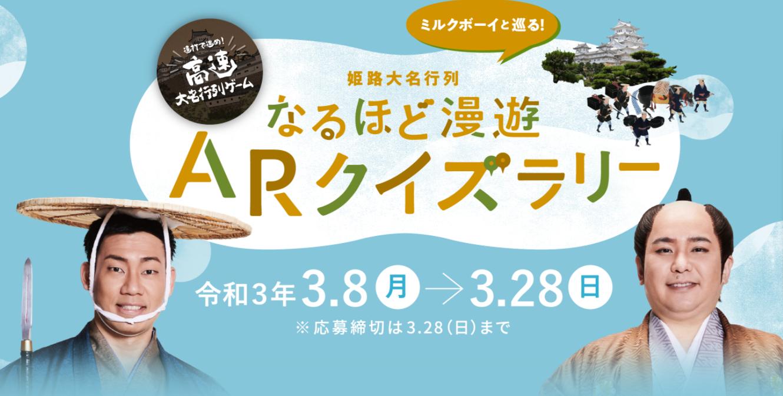 姫路市がARクイズラリー「姫路大名行列 なるほど漫遊ARクイズラリー」を開催!姫路大名行列を楽しく学べる