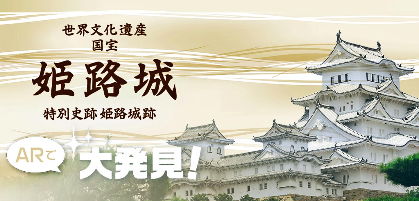 ARで姫路城の魅力を存分に体感!見学のお供に最適な「姫路城大発見アプリ」