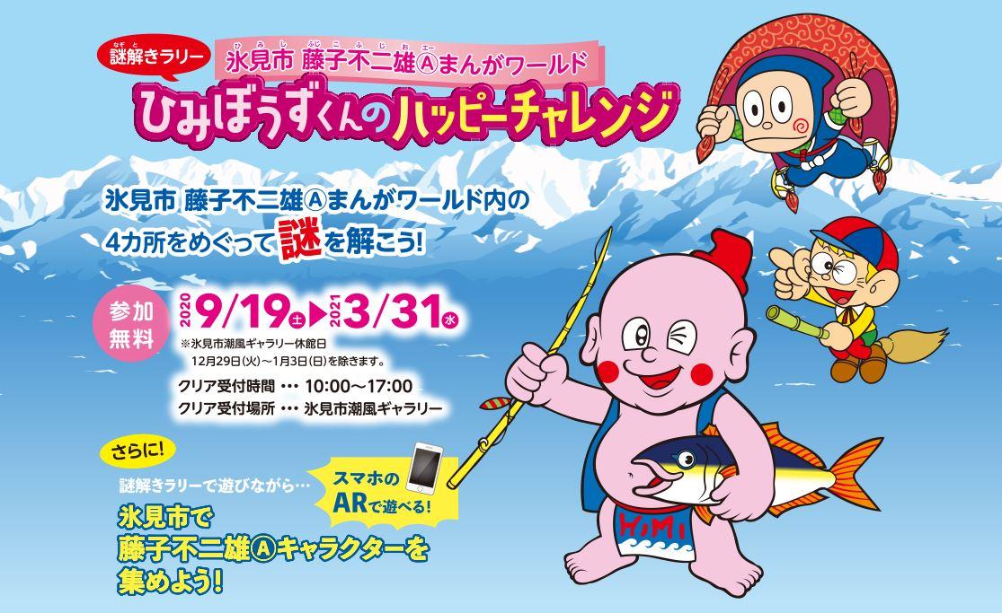 ARアプリで藤子不二雄Aのキャラクターを集めるイベントを富山県氷見市が開催!スマホに忍者ハットリくんや怪物くんが現れる
