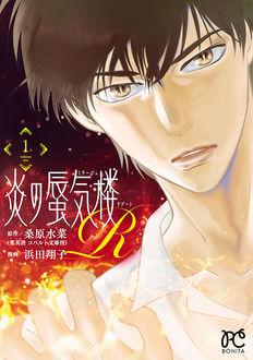 購入特典はAR画像!「炎の蜃気楼R」コミックス第1巻購入キャンペーン