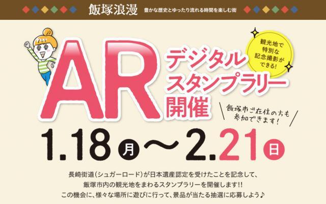 ARスタンプラリーで飯塚市内を観光!スタンプを集めると地元特産品をもらえるイベントが開催