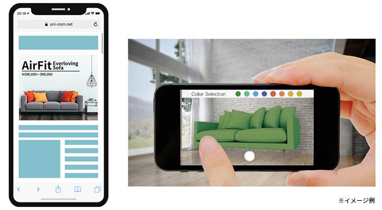 ウェブARの体験型広告「Interactive AR AD」がアドウェイズよりリリース