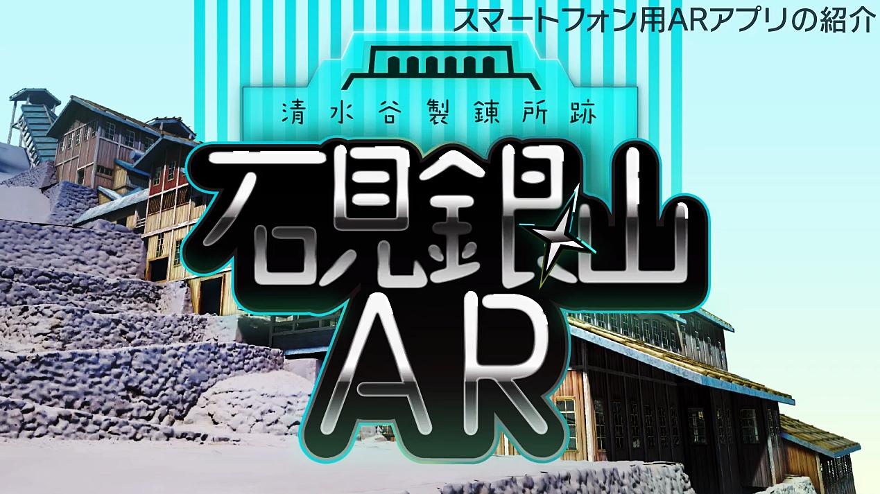 ARで世界遺産石見銀山の遺構を体験!「石見銀山AR」アプリがリリース
