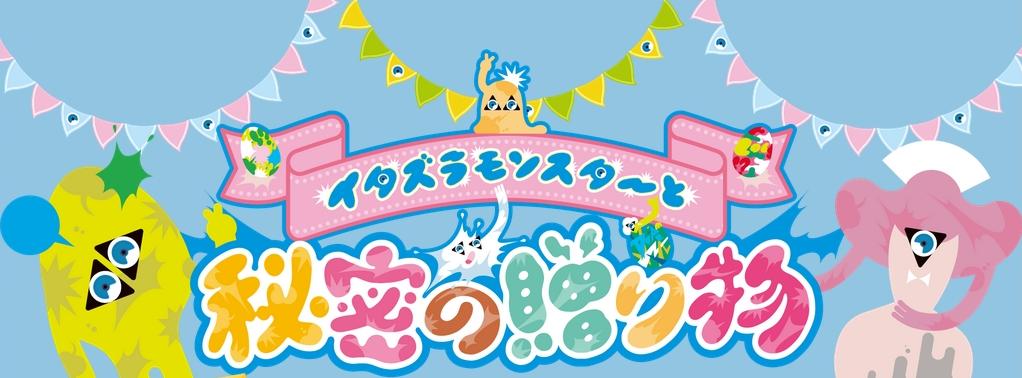 ARでリアル謎解きゲーム!!「イタズラモンスターと秘密の贈り物」名古屋で開催