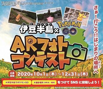 ポケモンとARフォトを撮って豪華賞品をゲット!伊豆半島ポケモンプロジェクト「ARフォトコンテスト」が開催