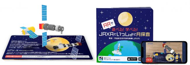 ARで月探査を学べる!「ARで遊べる!学べる!JAXAといっしょに月探査」