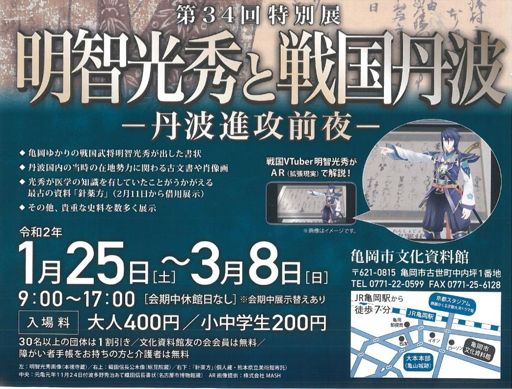 京都府亀岡市文化資料館で、AR技術を活用した特別展が開催
