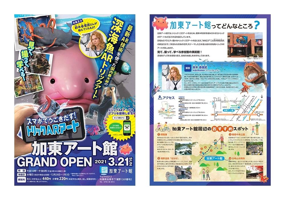 ARアートが楽しめる美術館「加東アート館」がオープン!日本最大級の深海魚トリックARアートを楽しもう