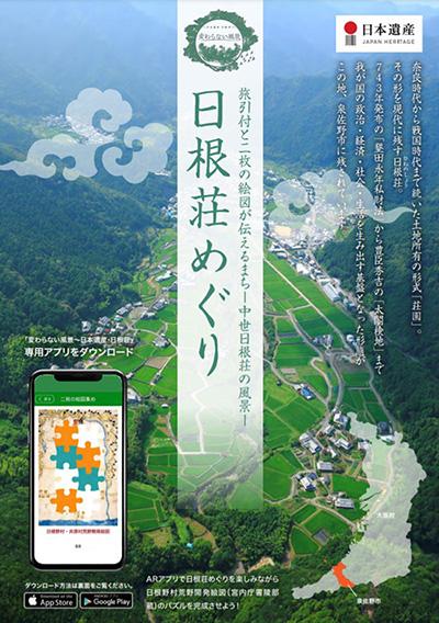 有名人とAR撮影も!日本遺産・日根荘散策を楽しめるARアプリ「変わらない風景」がリリース