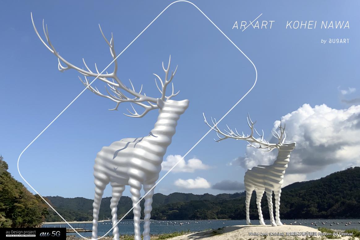 アプリ「AR x ART 」をKDDIがリリース!5GとARを駆使した新しいアート体験ができる